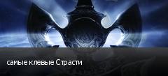 самые клевые Страсти