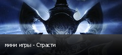 мини игры - Страсти