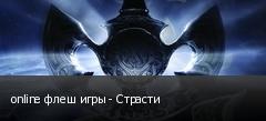 online флеш игры - Страсти