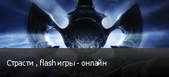 ������� , flash ���� - ������