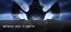 каталог игр - Страсти