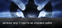 каталог игр- Страсти на игровом сайте