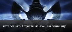 каталог игр- Страсти на лучшем сайте игр