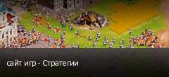 сайт игр - Стратегии