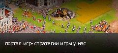 портал игр- стратегии игры у нас
