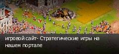 игровой сайт- Стратегические игры на нашем портале