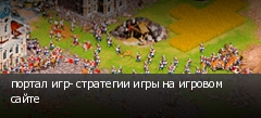 портал игр- стратегии игры на игровом сайте