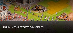 мини игры стратегии online