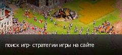 поиск игр- стратегии игры на сайте