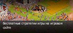 бесплатные стратегии игры на игровом сайте