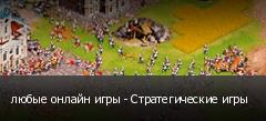 любые онлайн игры - Стратегические игры