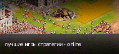 лучшие игры стратегии - online