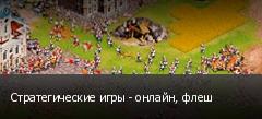Стратегические игры - онлайн, флеш