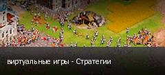 виртуальные игры - Стратегии