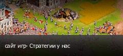сайт игр- Стратегии у нас