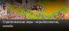 Стратегические игры - игры бесплатно, онлайн