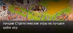 лучшие Стратегические игры на лучшем сайте игр
