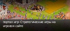 портал игр- Стратегические игры на игровом сайте
