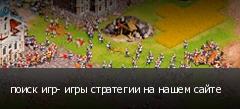 поиск игр- игры стратегии на нашем сайте