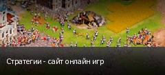 Стратегии - сайт онлайн игр