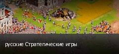 русские Стратегические игры