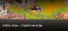 online игры - стратегии игры