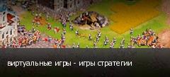 виртуальные игры - игры стратегии