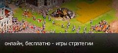 онлайн, бесплатно - игры стратегии