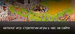 каталог игр- стратегии игры у нас на сайте