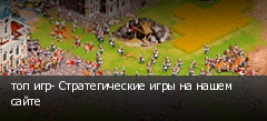 топ игр- Стратегические игры на нашем сайте