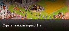Стратегические игры online