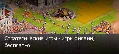 Стратегические игры - игры онлайн, бесплатно