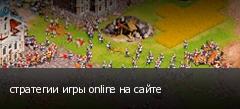 стратегии игры online на сайте