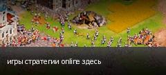 игры стратегии online здесь