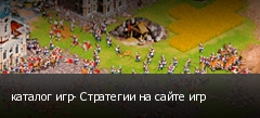 каталог игр- Стратегии на сайте игр