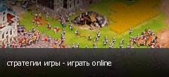 стратегии игры - играть online