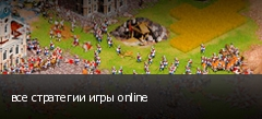 все стратегии игры online