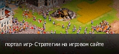 портал игр- Стратегии на игровом сайте