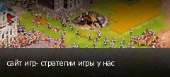 сайт игр- стратегии игры у нас