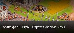 online флеш игры - Стратегические игры