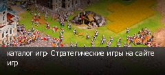 каталог игр- Стратегические игры на сайте игр