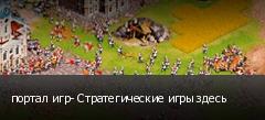 портал игр- Стратегические игры здесь