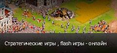 Стратегические игры , flash игры - онлайн