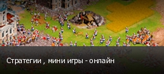 Стратегии , мини игры - онлайн