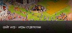 сайт игр - игры стратегии
