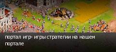 портал игр- игры стратегии на нашем портале