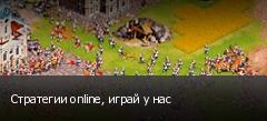 Стратегии online, играй у нас