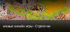 клевые онлайн игры - Стратегии
