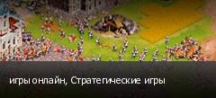 игры онлайн, Стратегические игры
