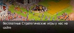 бесплатные Стратегические игры у нас на сайте